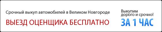 Срочный выкуп автомобилей в Новгороде и Новгородской области