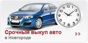 Срочный выкуп авто в Новгороде