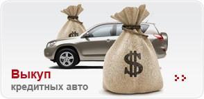 Выкуп кредитных авто