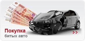 Покупка битых авто