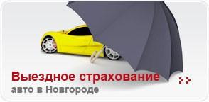 Выездное страхование авто в Новгороде